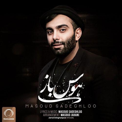 دانلود آهنگ هوس باز از مسعود صادقلو