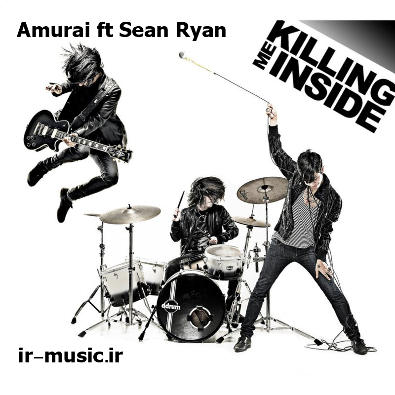 دانلود آهنگ Killing Me Inside از Amurai ft Sean Ryan