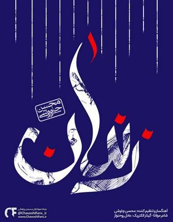 دانلود آهنگ زندان از محسن چاوشی