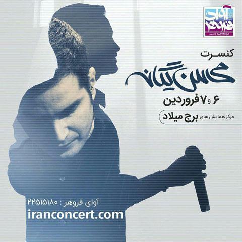 کنسرت محسن یگانه ۶ و ۷ فروردین ۹۶ در تهران