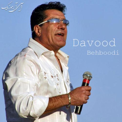 دانلود آهنگ دختر عشق باباشه از داوود بهبودی