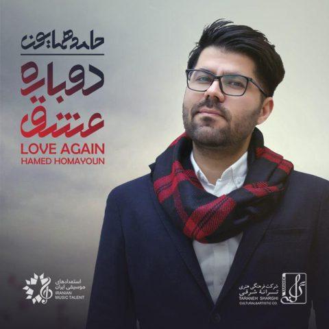 دانلود آلبوم دوباره عشق از حامد همایون