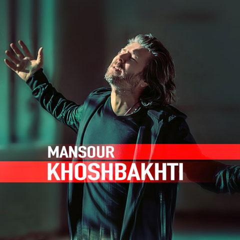 دانلود آهنگ خوشبختی از منصور با لینک مستقیم