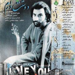 دانلود آلبوم دوست دارم ناصر عبداللهی