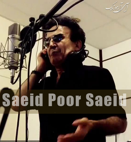 دانلود آهنگ دنیای با تو بودن از سعید پورسعید