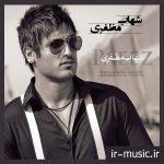 دانلود فول آلبوم شهاب مظفری + تک آهنگها