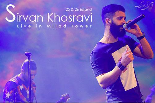 کنسرت سیروان خسروی ۲۵ و ۲۶ اسفند ۹۵