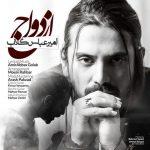 دانلود آهنگ ازدواج از امیر عباس گلاب