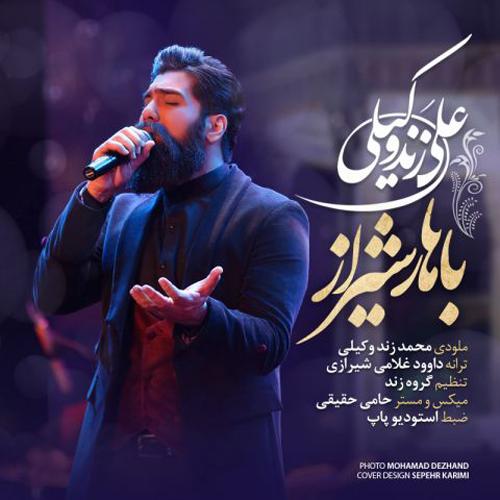 دانلود آهنگ باهار شیراز از علی زند وکیلی