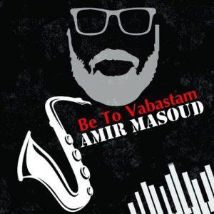 دانلود آهنگ به تو وابستم از امیر مسعود