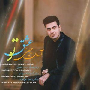 دانلود آهنگ عشق تو از آرمان حسینی