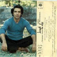 آلبوم به یاد حافظ فرامرز اصلانی