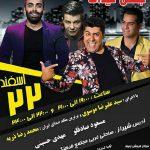 کنسرت مسعود صادقلو و مهدی حسینی در شیراز