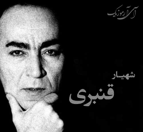 دانلود فول آلبوم شهیار قنبری با لینک مستقیم