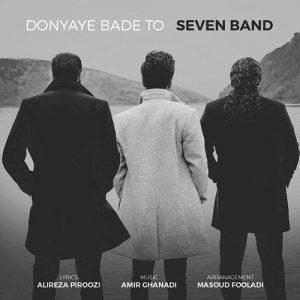 دانلود آهنگ دنیای بعد تو از سِوِن باند