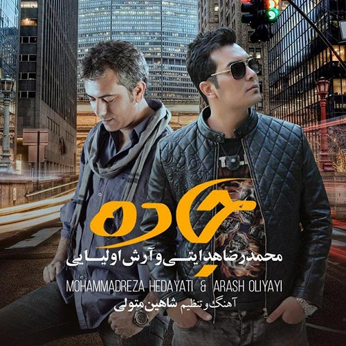 دانلود آهنگ جاده از محمدرضا هدایتی و آرش اولیایی