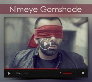دانلود موزیک ویدیو نیمه گمشده از مسعود صادقلو