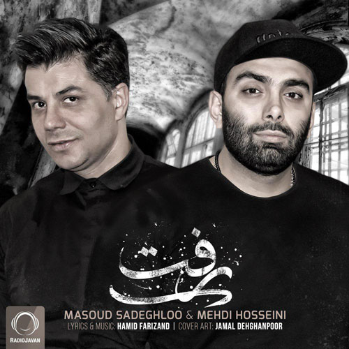 دانلود آهنگ رفت از مسعود صادقلو