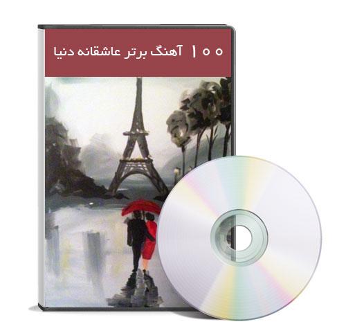 آهنگ عاشقانه