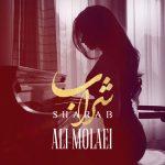 دانلود آهنگ شراب از علی مولایی