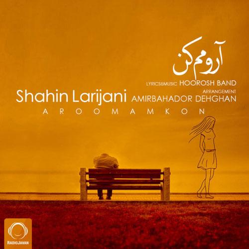 دانلود آهنگ آرومم کن از شاهین لاریجانی