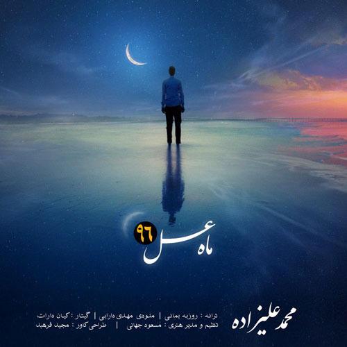 دانلود آهنگ ماه عسل از محمد علیزاده