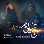 دانلود آهنگ منو تنهایی هام از محسن یاحقی