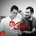 دانلود آهنگ دوست دارم از محمد شجاع