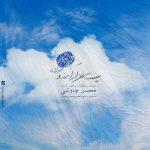 دانلود آهنگ بیست هزار آرزو از محسن چاوشی