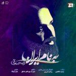 دانلود آهنگ به نام ایران از رضا صادقی
