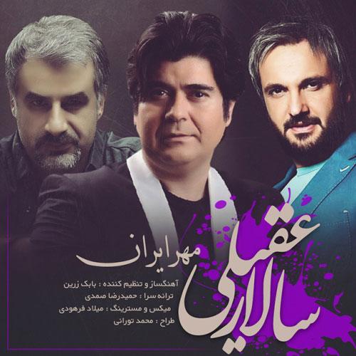 دانلود آهنگ مهر ایران از سالار عقیلی