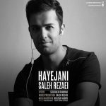 دانلود آهنگ هیجانی از صالح رضایی