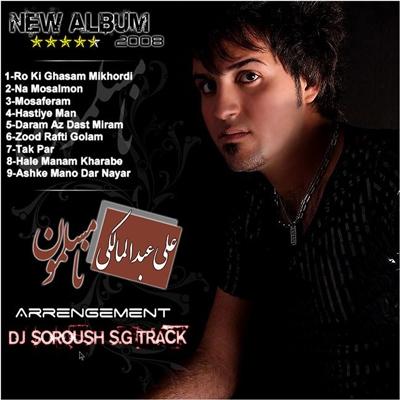 دانلود آهنگ نامسلمون از علی عبدالمالکی
