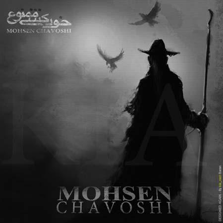 دانلود آهنگ خودکشی ممنوع از محسن چاوشی