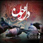 دانلود آهنگ دل خون از محسن چاوشی