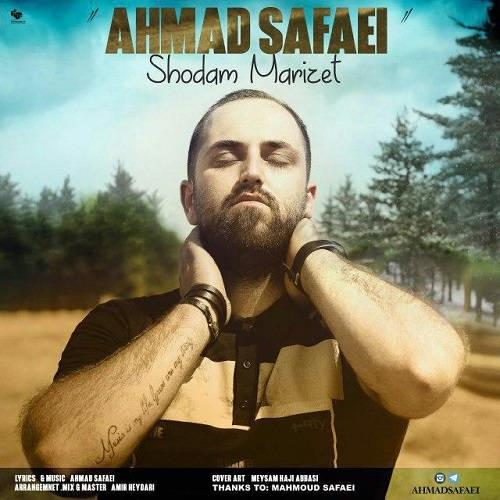 دانلود آهنگ شدم مریضت از احمد صفایی
