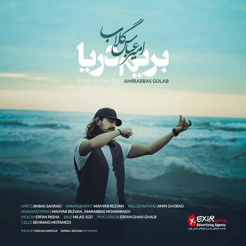 دانلود آهنگ بریم دریا از امیر عباس گلاب