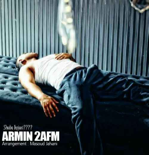 دانلود آهنگ شبا کجایی از آرمین 2AFM
