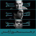 دانلود آهنگ در جستجوی آرامش از محمد معتمدی