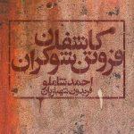 دانلود آلبوم کاشفان فروتن شوکران 1 از احمد شاملو