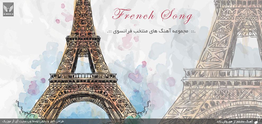 دانلود مجموعه آهنگ های فرانسوی شماره ۱