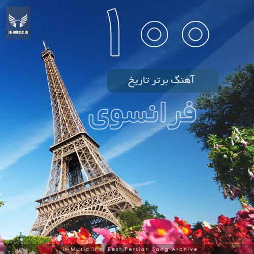 دانلود مجموعه 100 آهنگ برتر فرانسوی