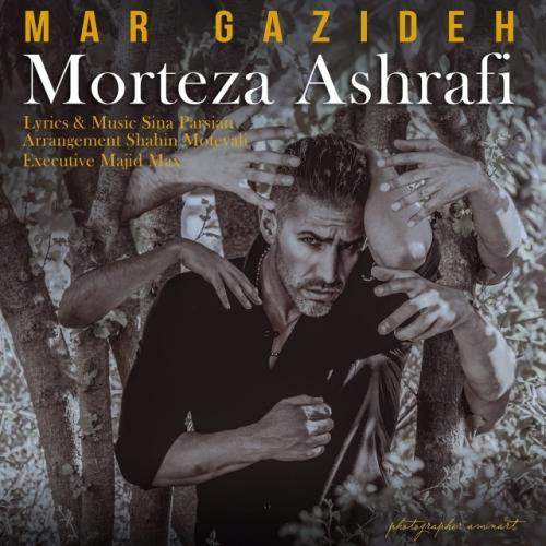 دانلود آهنگ مار گزیده از مرتضی اشرفی
