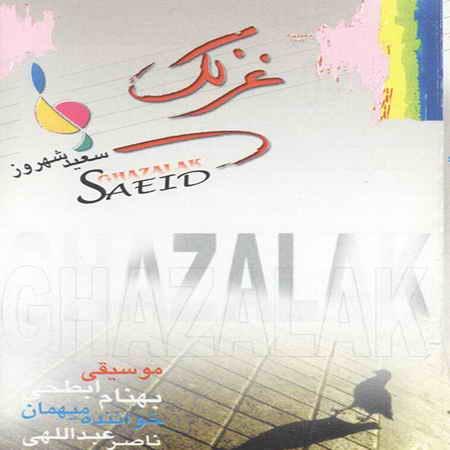 دانلود آلبوم غزلک از سعید شهروز