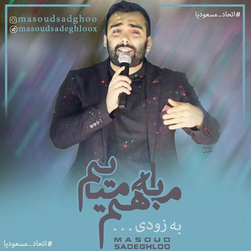 دانلود آهنگ ما به هم میایم از مسعود صادقلو
