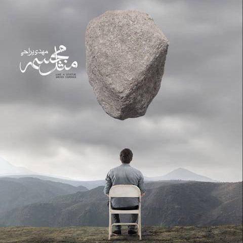 دانلود آلبوم مثل مجسمه از مهدی یراحی