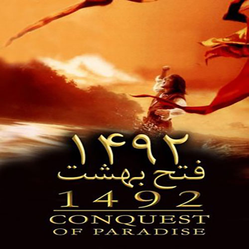 دانلود موسیقی متن فیلم فتح بهشت