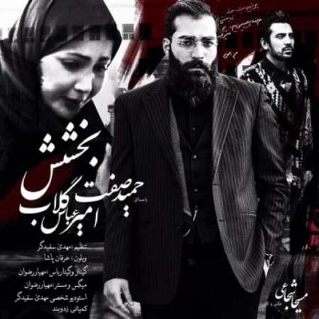 دانلود آهنگ بخشش از حمید صفت و امیر عباس گلاب