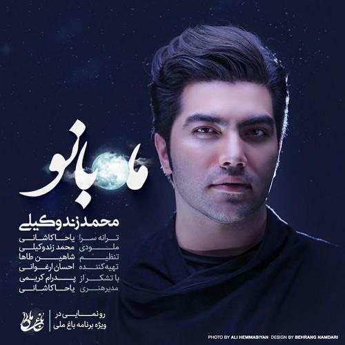 دانلود آهنگ ماه بانو از محمد زندوکیلی