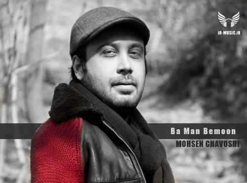 دانلود آهنگ با من بمون از محسن چاوشی